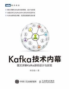 Kafka技术内幕—图文详解Kafka源码设计与实现