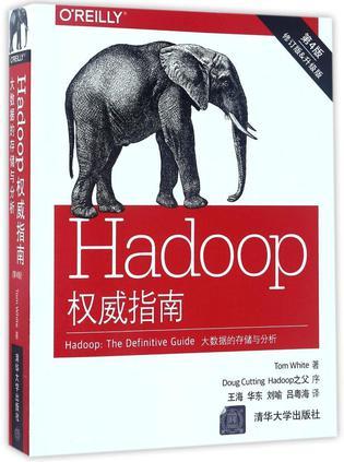 Hadoop权威指南