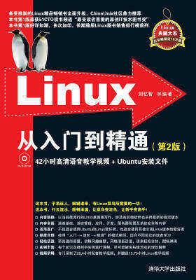 Linux从入门到精通(第2版)