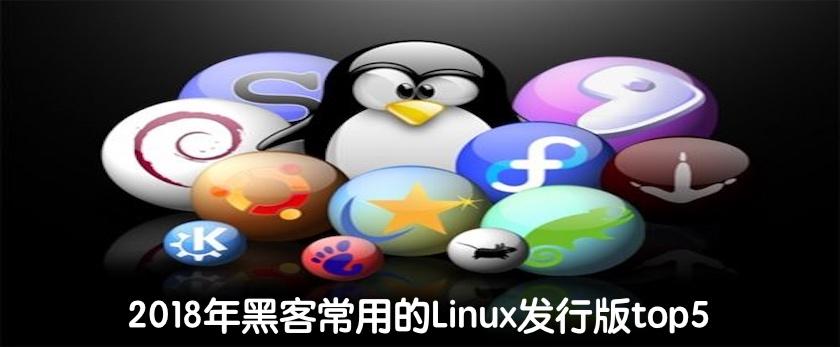 2018年黑客常用的Linux发行版top5