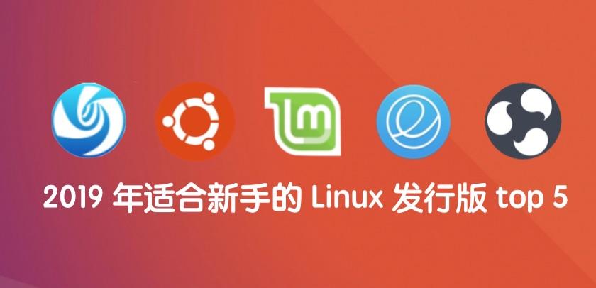 2019 年适合新手的 Linux 发行版 top 5