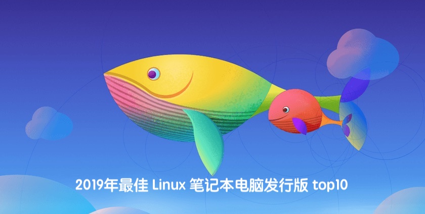 2019年最佳 Linux 笔记本电脑发行版 top10