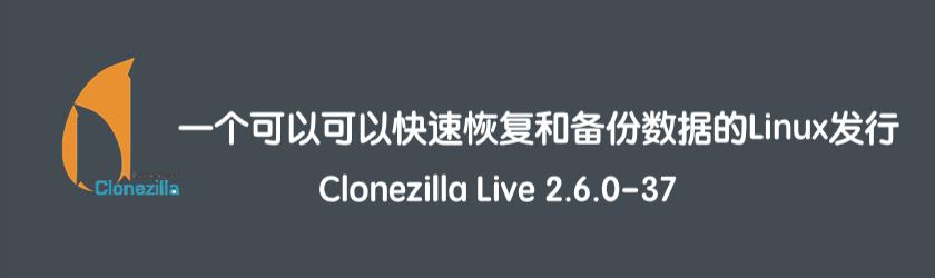 Linux发行版 Clonezilla Live 2.6.0-37 发布!