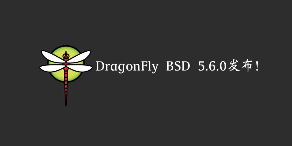BSD发行版 DragonFly BSD 5.6.0 发布!