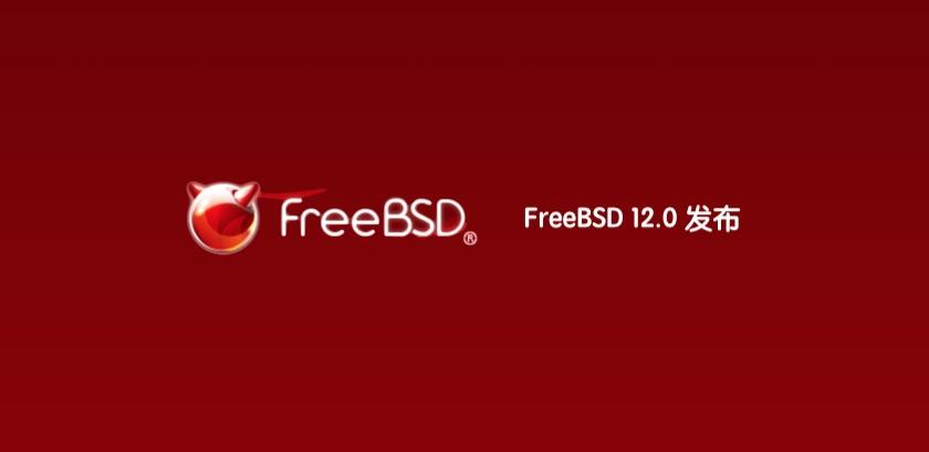 FreeBSD 12.0 发布!