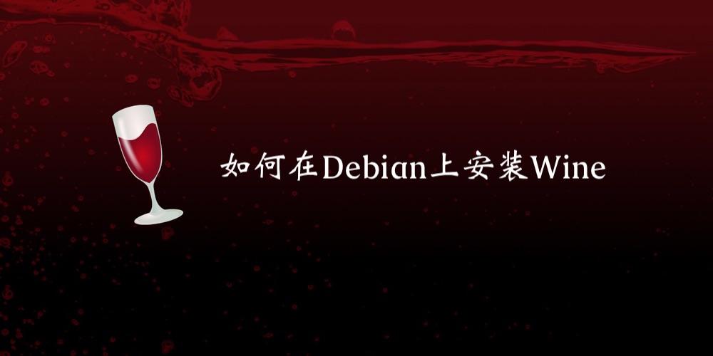 如何在 Debian 8/9/10 上安装最新稳定版 Wine