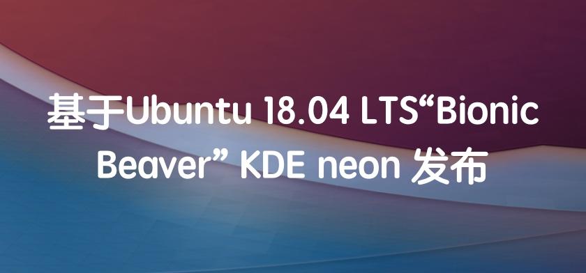 "基于Ubuntu 18.04 LTS""Bionic Beaver"" KDE neon 发布"