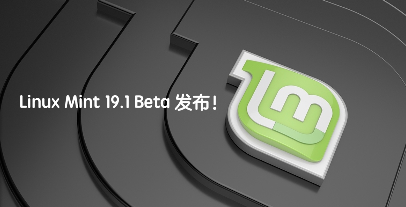 Linux Mint 19.1 Beta 发布!