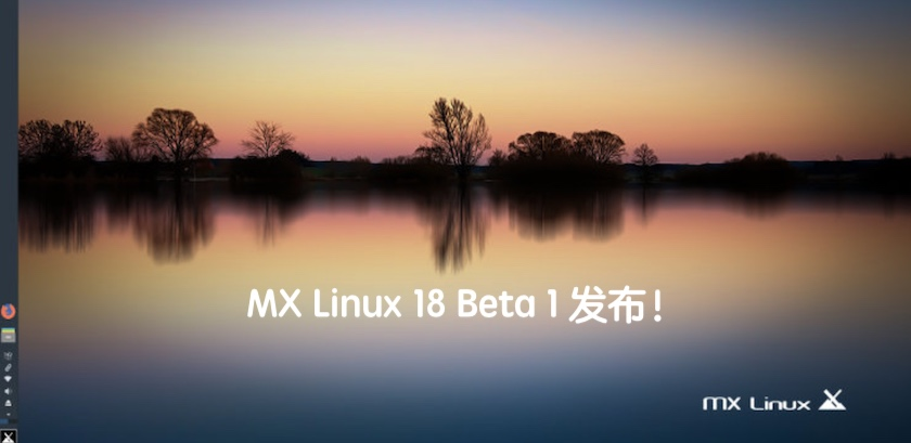 MX Linux 18 Beta 1 发布!