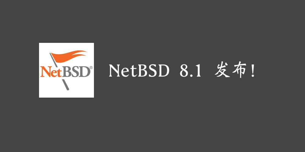 BSD发行版 NetBSD 8.1 发布!