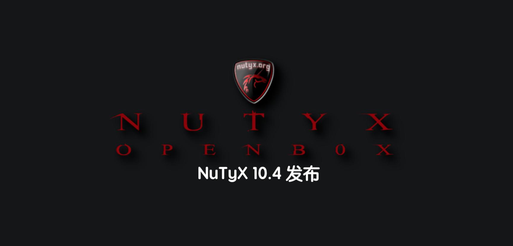 Linux发行版 NuTyX 10.4 发布
