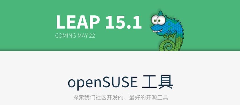Linux 发行版 openSUSE 15.1 发布!