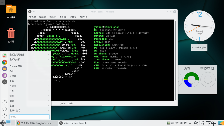 openSUSE Tumbleweed将由Linux Kernel 4.17支持