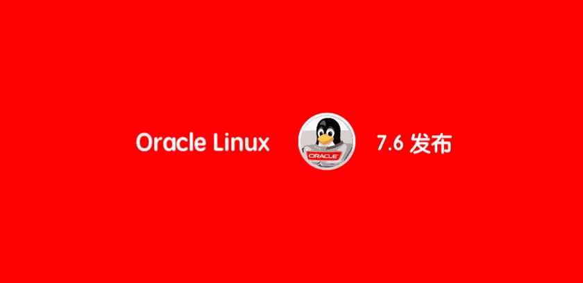 Oracle Linux 7.6 发布