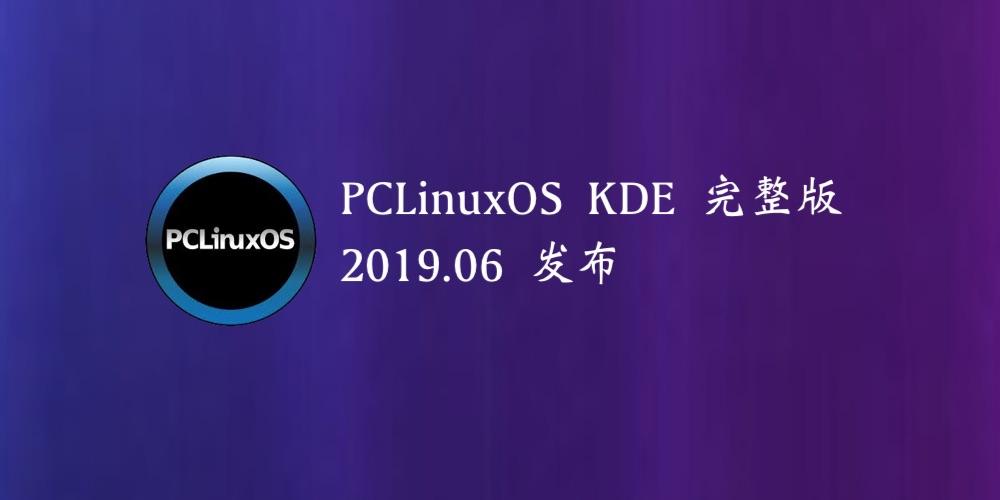 Linux发行版 PCLinuxOS KDE 完整版 2019.06 发布