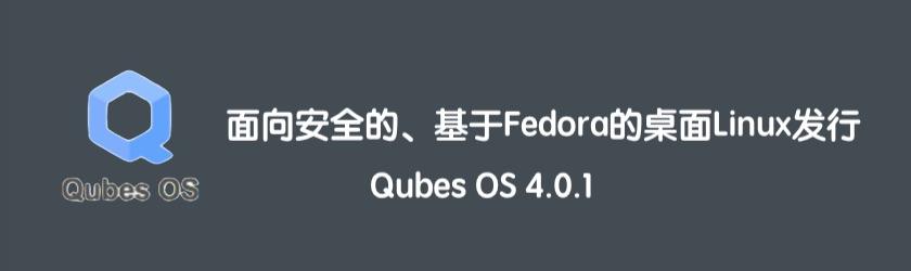 Linux发行版 Qubes OS 4.0.1 发布!