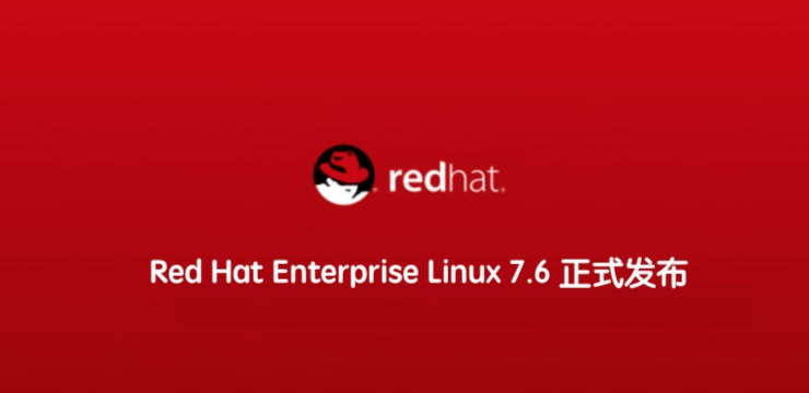 Red Hat Enterprise Linux 7.6 正式发布