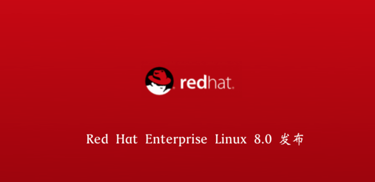 Linux发行版 Red Hat Enterprise Linux 8.0 发布!