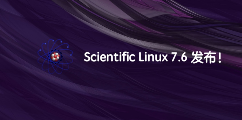 Scientific Linux 7.6 发布!