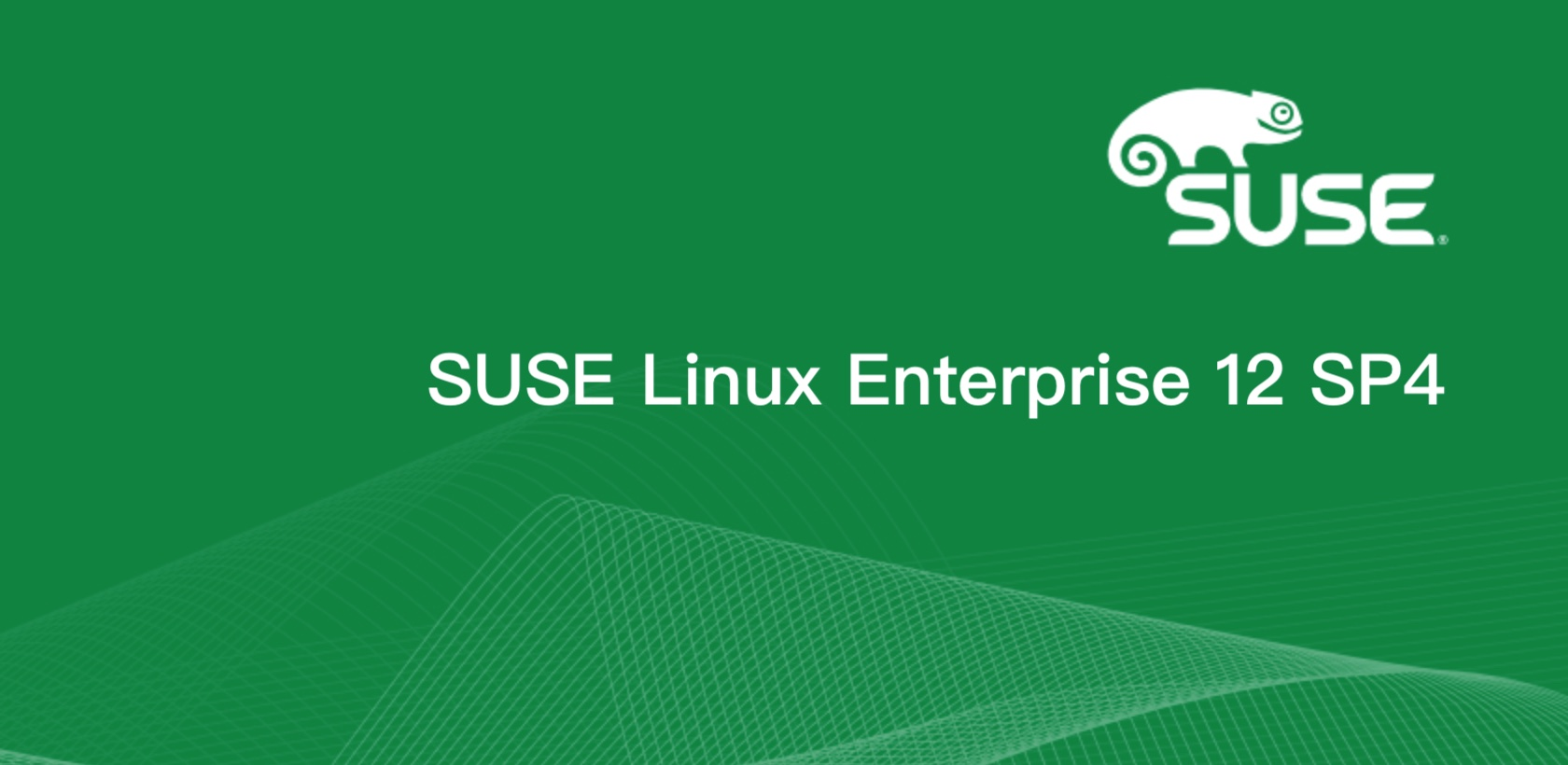SUSE Linux Enterprise 12 SP4 发布!