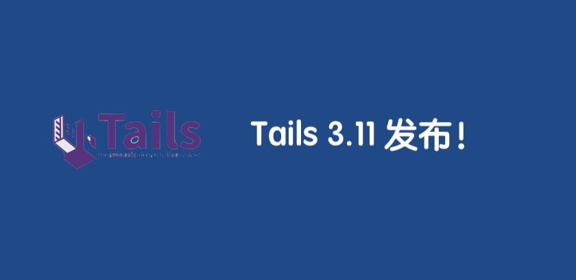 Tails 3.11 发布!