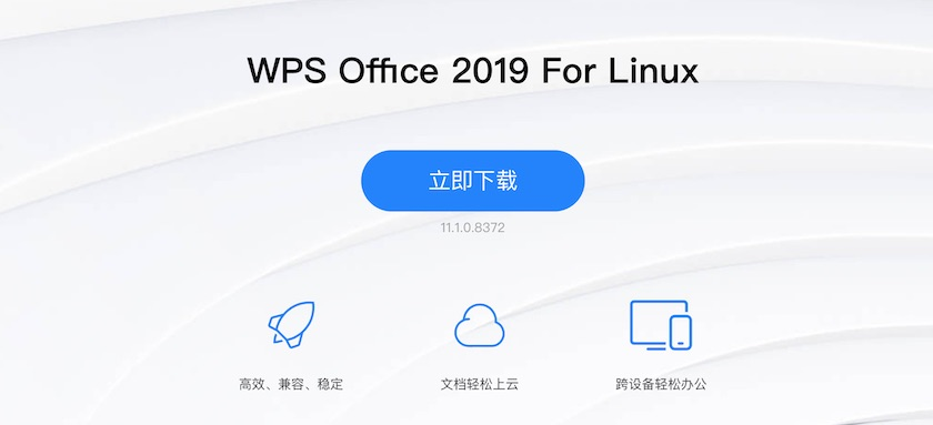 WPS Office 2019 For Linux 个人版发布