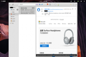 elementaryos-5.0-email.png